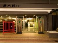 宮島の宿 錦水別荘